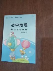初中地理知识记忆课程 教师用书