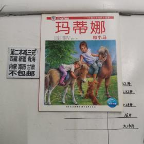 玛蒂娜和小马  一个优雅女孩的成长故事