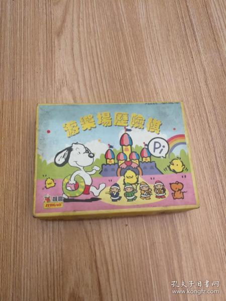 游乐场历险棋 玩具
