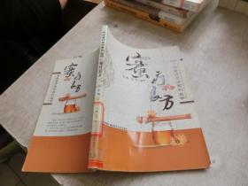 传统养生良方系列 蜜疗良方     馆藏     库2