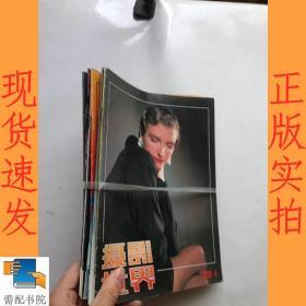 摄影世界     1992  1 -7 9 10 11  共9本合售