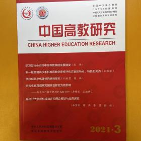 中国高教研究2021年第3期