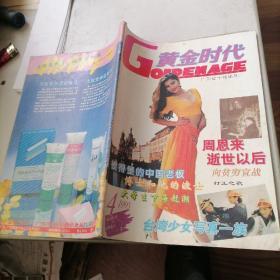 黄金时代杂志1993一4