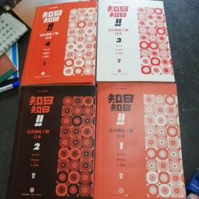 知日!知日!这次彻底了解日本1、2、3、4(全4册)