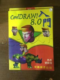 Corel DRAW!8.0入门2