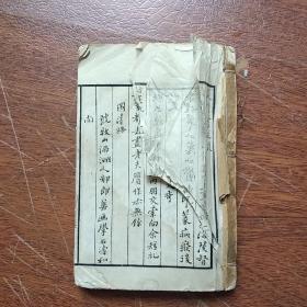 《板桥诗钞、词钞 、小唱 、家书》