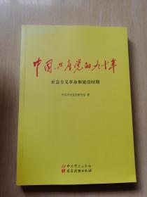 中国共产党的九十年(2册合售):社会主义革命和建设时期、改革开放和社会主义现代化建设新时期