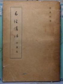 易经讲话(附原易)1964年初版
