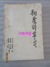 翔庐诗草——梅州乡贤著作,清代客家文人名人研究文献