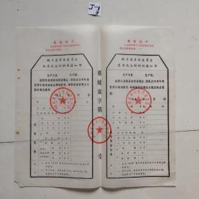 文革左右 毛主席头像版画 1张(8开)