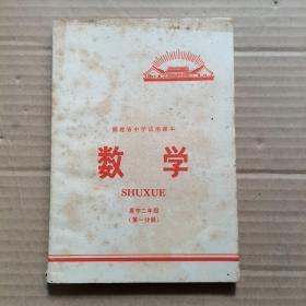 福建省中学试用课本 数学 高中二年级(第一分册)