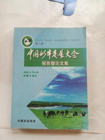 第二届 中国奶牛发展大会报告暨论文集