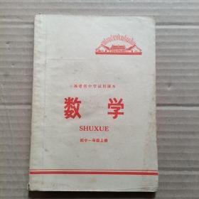 福建省中学试用课本 数学 (初中一年级上册)