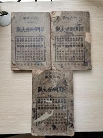 民国11年初版:日用酬世大观(全三册)