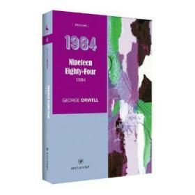 全新正版图书 1984四川人民出版社9787220101694 黎明书店黎明书店