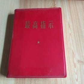 最高指示(100开)1968年