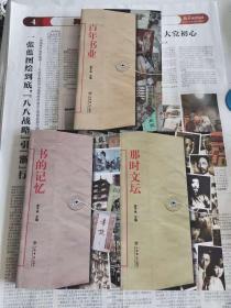 书的记忆 那时文坛 百年书业(3本合售)