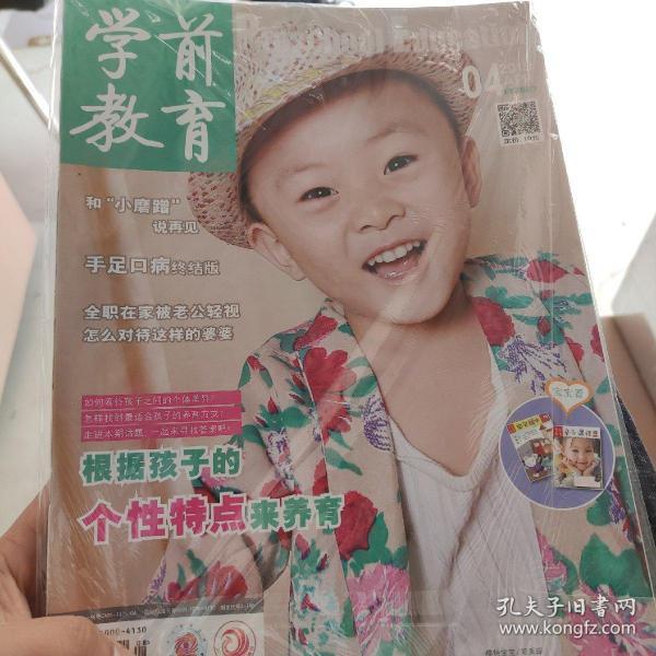 学前教育+宝贝绘本2019年04
