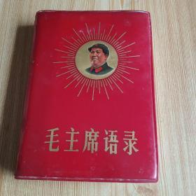 毛主席语录(100)