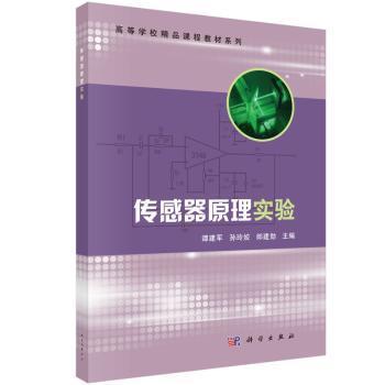 全新正版图书 传感器原理实验谭建军科学出版社9787030426260 黎明书店黎明书店