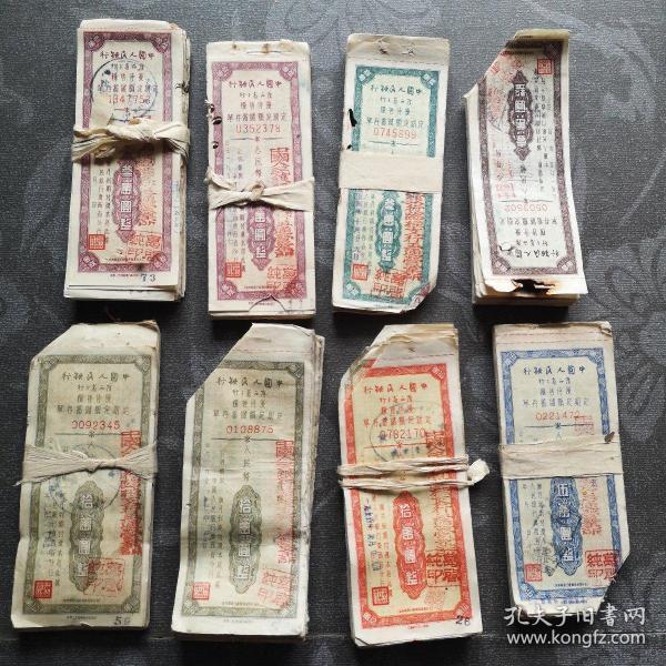 中国人民银行(广西分享)优待售粮定期定额储蓄存单(7百张)
