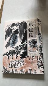 中国书画百杰作品集 邓建良