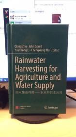 雨水集蓄利用:农业和供水应用(英文版)