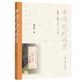 中国现代诗集 1920-1949 上集(全二册)