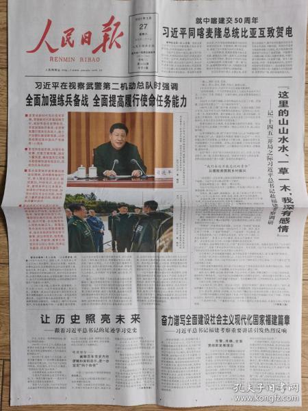 人民日报【2021年3月27日,视察武警第二机动总队】