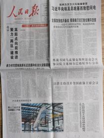 人民日报【2021年3月28日,惠永正、李立功、沈建国、薛昭鋆逝世】