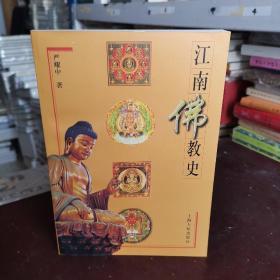 江南佛教史
