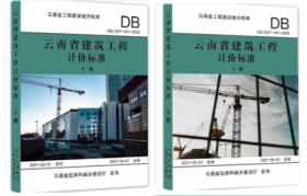 2020版云南省建筑工程计价标准 上下册