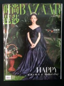 《时尚芭莎》2021年5月号(赵丽颖)