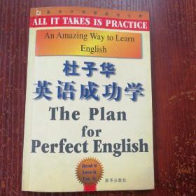 杜子华英语成功学  有划线