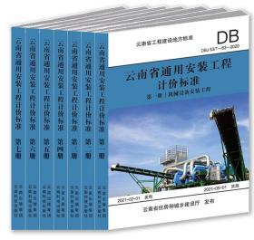 2020版云南省通用安装工程计价标准  全套13册  包邮