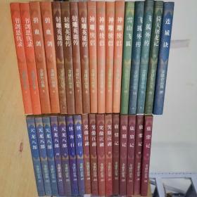 金庸作品集(36册)