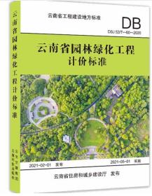 2020版云南省园林绿化工程计价标准