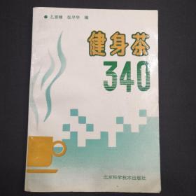 健身茶 340