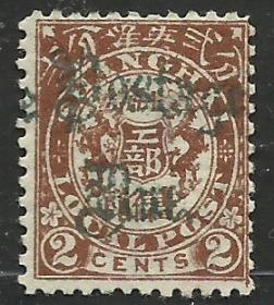 清代工部书信馆双龙图欠资邮票2分   黑色加盖