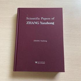 Scientific Papers of Zhang Yanzhong(张彦仲科学文集)英文版