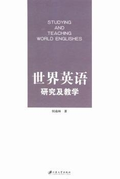 全新正版图书 英语研究及教学何南林江苏大学出版社9787811309355 黎明书店黎明书店