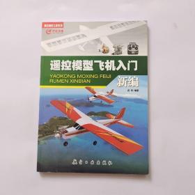 遥控模型飞机入门新编