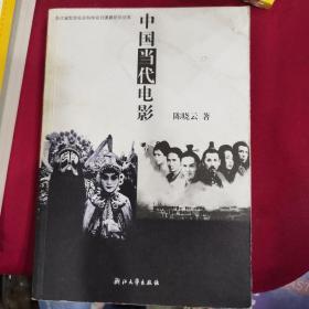 中国当代电影 陈晓云
