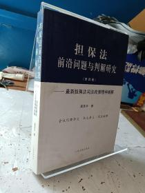 《担保法前沿问题与判解研究(第四卷)--最新担保法司法政策精神阐解》