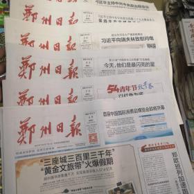 郑州日报2021年5月1日到6日