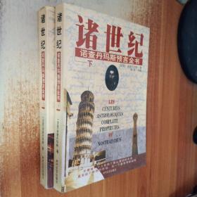 诸世纪:诺查丹玛斯预言全书 (上下册)