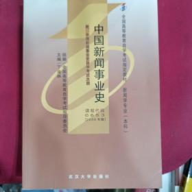中国新闻事业史附自学考试大纲0653