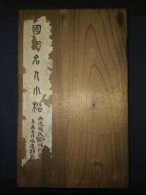 旧拓碑帖:国朝名人小楷(合装一册全)