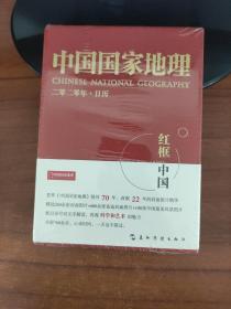 中国国家地理(2020年日历)(红框里的中国)未拆封