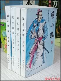 """陆小凤》全4册""""国内早期。古龙后期经典代表作品。名家:徐学.为本书作总序。""""1988年2月北京1版1印 32开本【私藏直板 品佳近全新】华文出版社出版"""